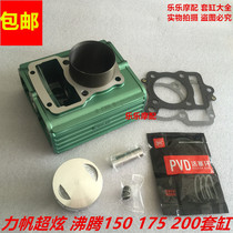 Lifan tricycle super dazzle 150 175 200 250 sets of cylinder boiling water cooling 150 Hua Ying three-wheel special