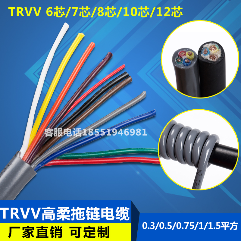 TRVV Flexible Tow-Chain Cable 678 10 12 Core 0.30.50.75 1.5 Square Flexible Wire