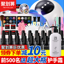 Snow Set Nail Kit Set up shop for beginners nail polish wholesale wholesale Kat Dan phototherapy machine suit.
