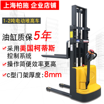Shanghai station driving pedestrian all-electric heap high-motor electric stack high car semi-automatic loading and unloading vehicle hydraulic lift stacker