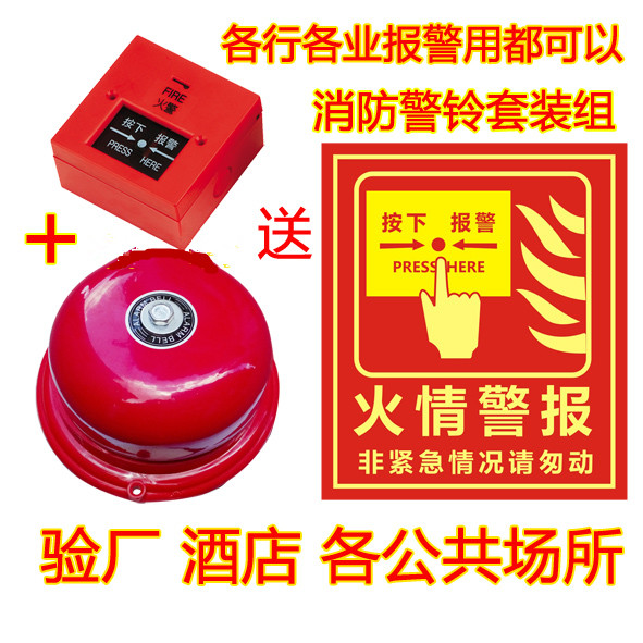 Fire alarm bell 4 inch alarm button set fire alarm unit factory fire alarm bell 220V