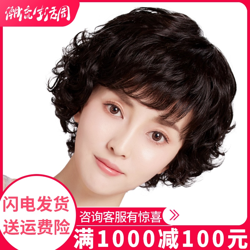 Wig female short hair long curly hair mother short long hair middle-aged and elderly hair cover all real hair hood style real human hair natural