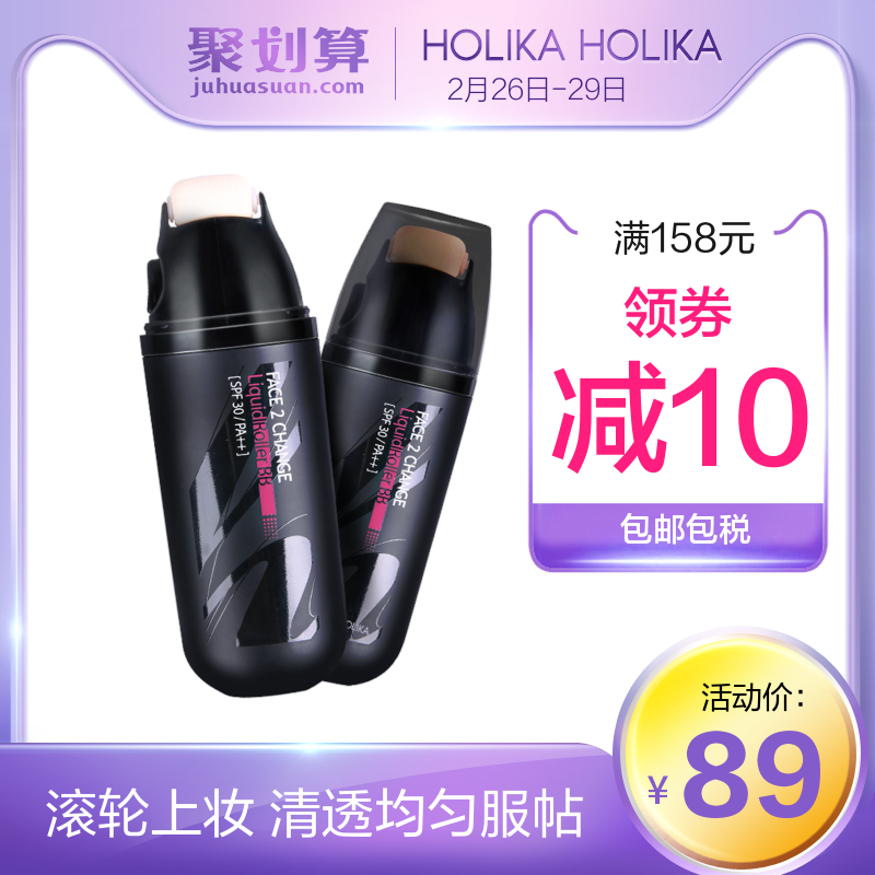 South Korea HOLIKA roller BB cream nude make-up, concealer, strong isolation moisture paste, CC Makeup Foundation air cushion.