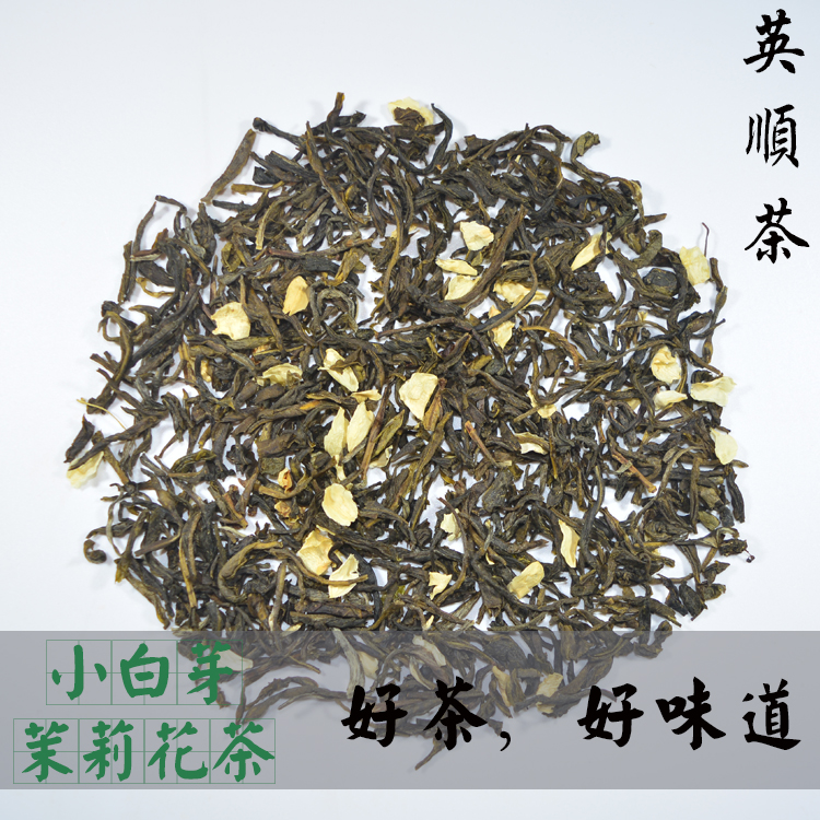 2018 New Tea Hengxian Texiang First-class Jasmine Tea is sold directly to 500 grams of small white bud factories nationwide by parcel post