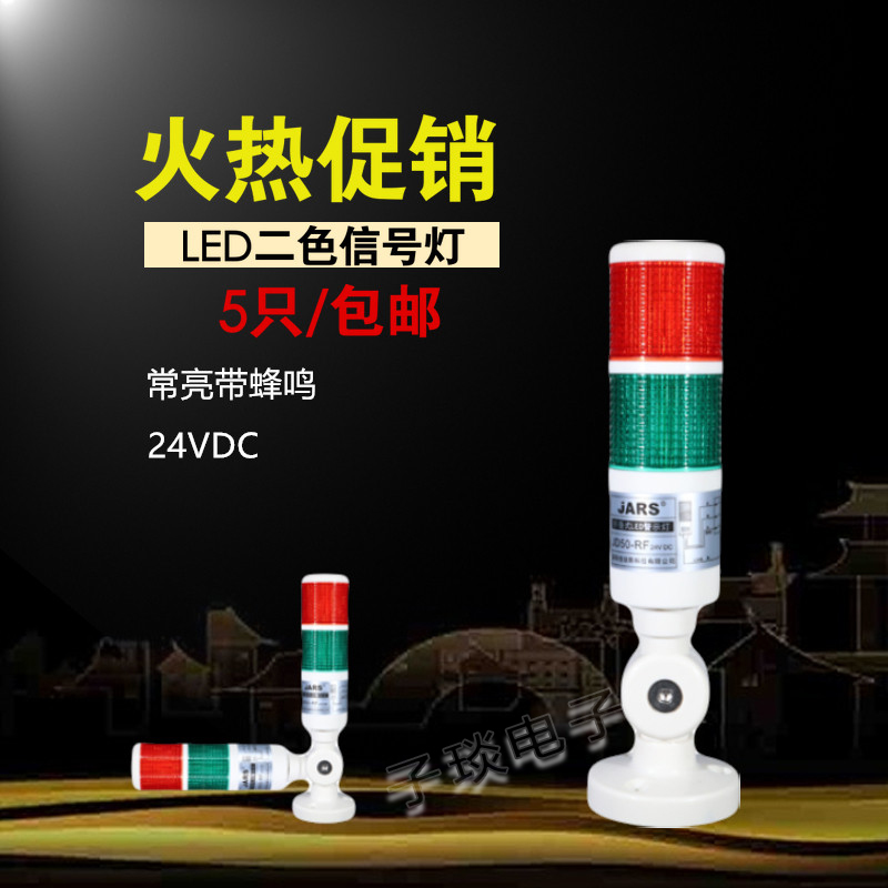 JD50 Series LED Two-colour Alarm Lamp 2-colour Foldable Alarm Lamp/Signal Lamp Multilayer Tower Lamp Machine 24V Frequently on