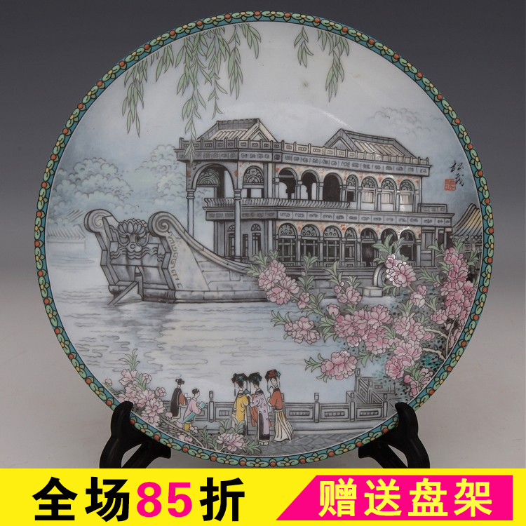Jingdezhen State-owned Old Factory Goods China Summer Palace [Shijie] Porcelain Plate Antique Porcelain Antique Ancient Porcelain