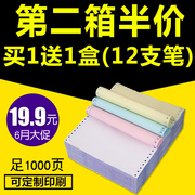 Buy 1 get 12 computer needle type printing paper with two triple quadruple Wulian two two or three Division