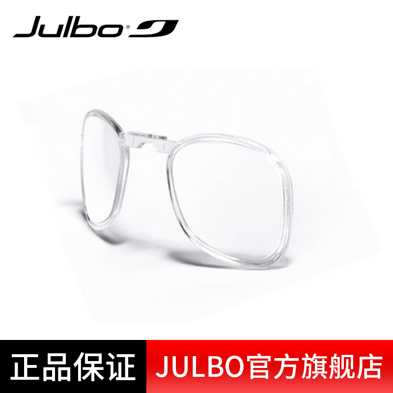 JULBO Garbo French outdoor mountaineering and running eyeglasses with built-in myopia frame clip