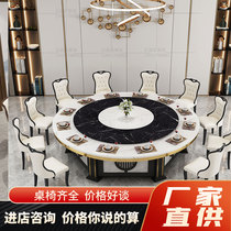 Electric dining table Large round table 20 people marble table top with turntable hot pot table New Chinese club hotel large round table