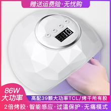 Nail polish tool 86W phototherapy machine, nail polish baking dryer, nail polish fast drying machine, LED lamp induction.