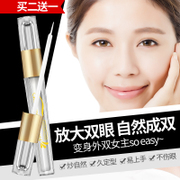 Yu Zun eyelid shaping cream lasting natural seamless contact non glue eyelid big eyes is a fiber paste
