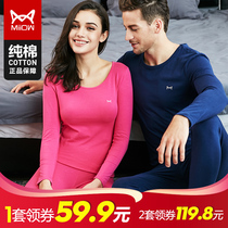 Cat people keep warm underwear mens cotton suit ultra-thin body cotton sweater cotton tight autumn pants ladies winter