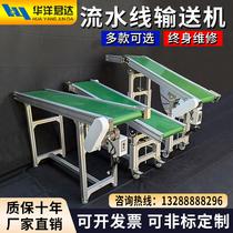 Spot assembly line conveyor belt Conveyor belt Small conveyor belt Can be customized climbing and turning machine Injection molding pvc1
