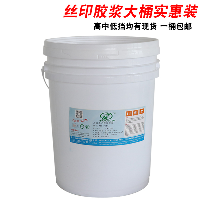 Screen printing white glue mesh printing nylon white glue high elastic water transparent pulp pure cotton mesh printing ink