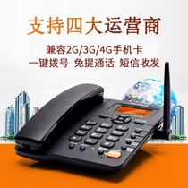 Yingxin full Netcom 4G card telephone mobile telecommunications Unicom fixed-line Home Office business wireless landline