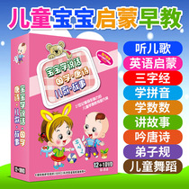 Dance Story number Tang poetry English 0-3 years old baby child children enlightenment early education animation dvd