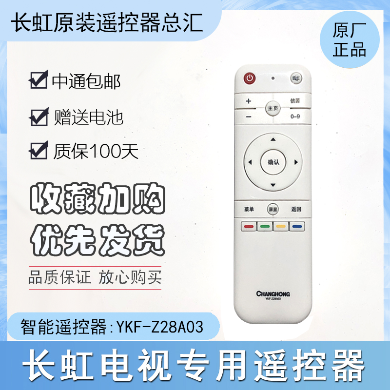 The new original factory director Hong 50D5S 58D5S remote control changhong YKF-Z28A03 remote control