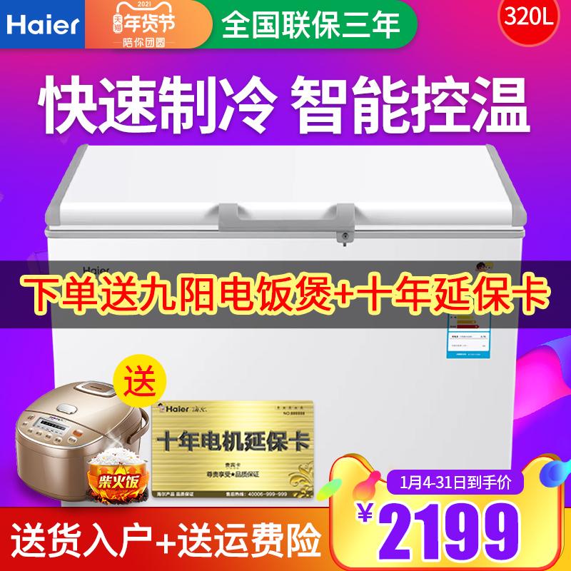 Haier horizontal freezer BC BD-320HEM liter commercial ultra-low temperature freezer air-cooled minus-40 degrees deep freezing