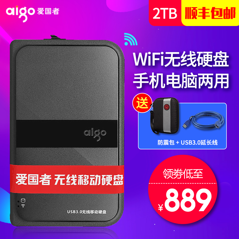 Patriot Wireless Mobile Hard Disk 2T HD816 High Speed USB 3.0 Android Mihua Stores Mac External Mobile Hard Disk 2TB for Apple Mobile Computers