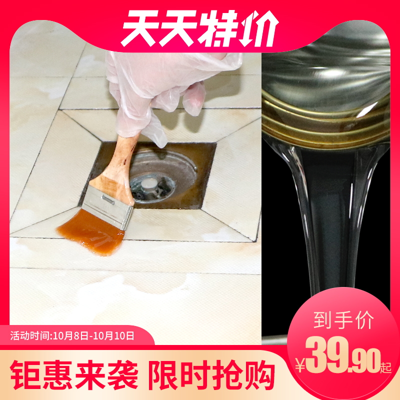 Transparent waterproof glue paint for toilet, no-smash brick bathroom toilet, leak-proof glue special material for leak-proof glue plugging King King King