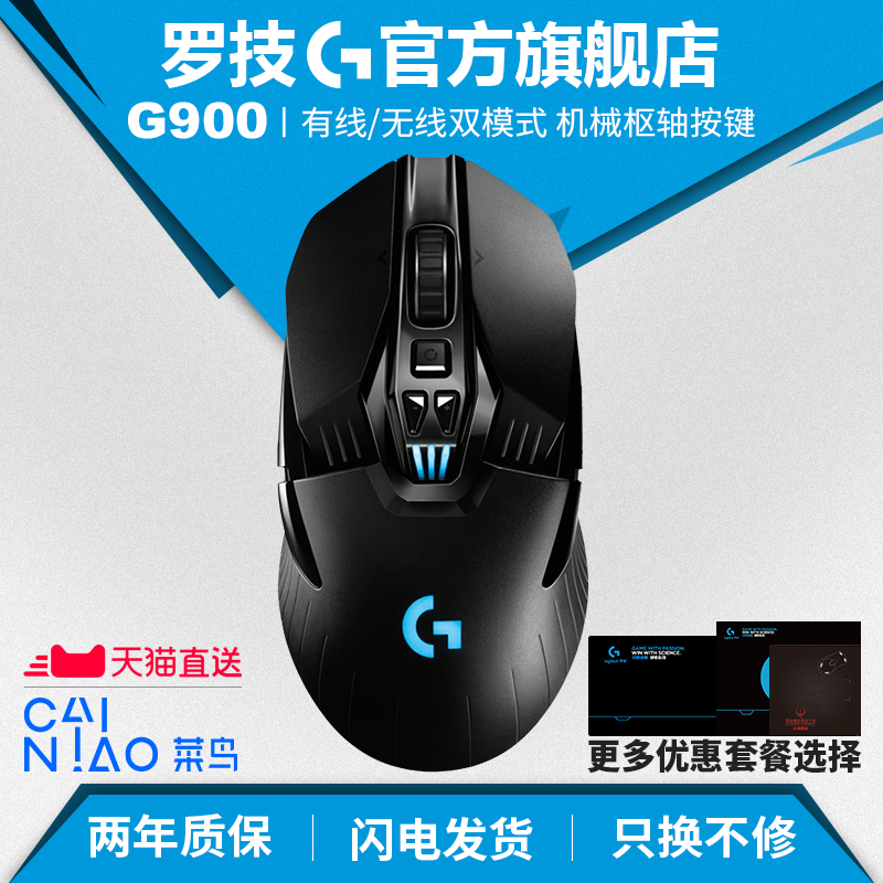 [The goods stop production and no stock]Official flagship store Logitech G900 wired and wireless dual-mode gaming mouse mechanical rechargeable Jedi survival macro