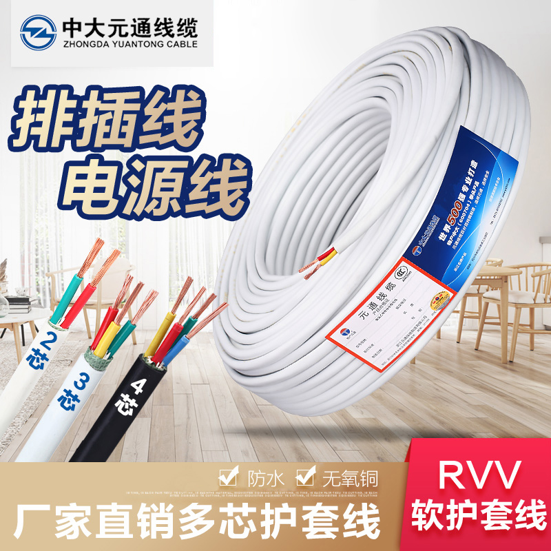 Zhongda Yuantong GB wire and cable insulation sheathed wire 2 core 3 core 4 core 1.5/2.5/4 square pure copper soft wire