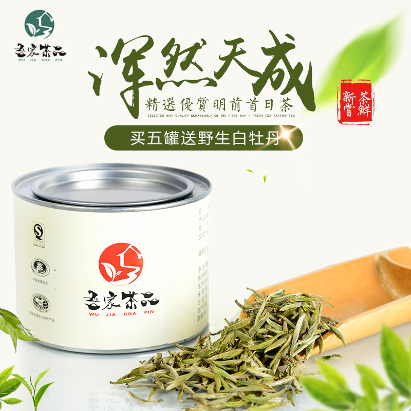 2018 New Tea Fuding White Tea Mingqian Silver Needle White Tea Bulk Gift Box 50g