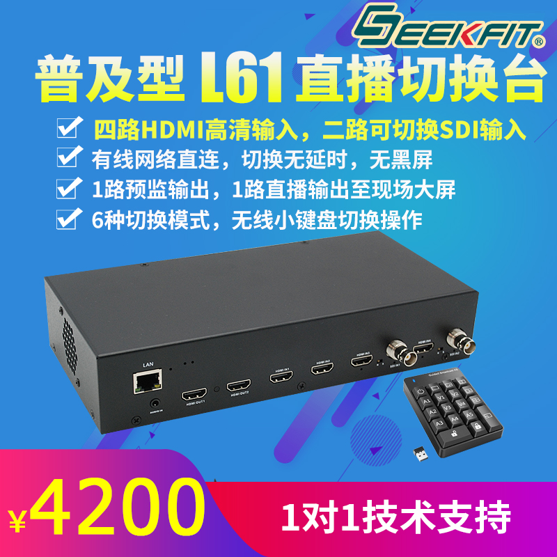 L61 Youth Edition 4-way HDMI/SDI Switching Live Push Encoder Wedding Meeting
