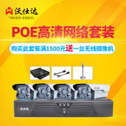 Wo Shida POE package monitoring network monitoring equipment set POE night vision network HD