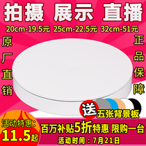 Automatic electric turntable rotating display stand Taobao live video shooting table Jewelry display stand Model booth