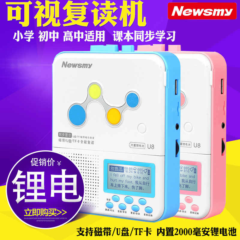 Newman U8 English Rereading Machine Tape Player Charging U Disk Textbooks Simultaneously Portable for Primary and Secondary School Students