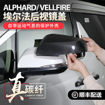Toyota El Faro carbon fiber rear view mirror cover alphard vellfire30 series side mirror shell Anti-Scratch Bar
