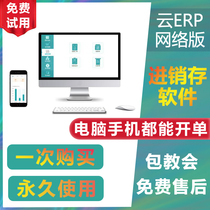Cloud ERP purchase and sale system software access warehouse inventory financial management mobile phone billing network version