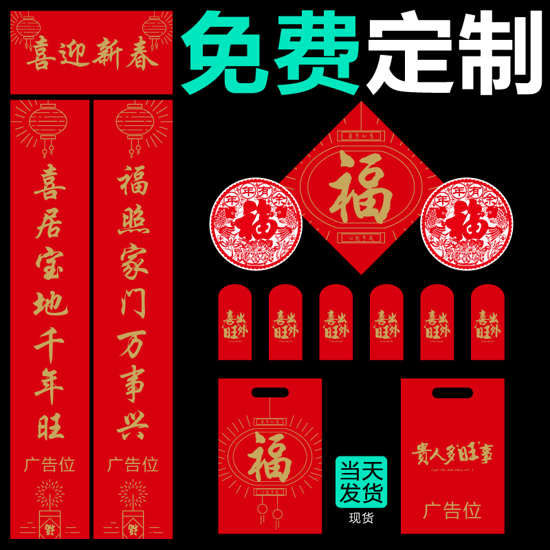 For the joint custom 2021 Cattle New Year advertising Spring Festival will be customized to the Spring Festival hot gold Fu word big gift package printing booking logo