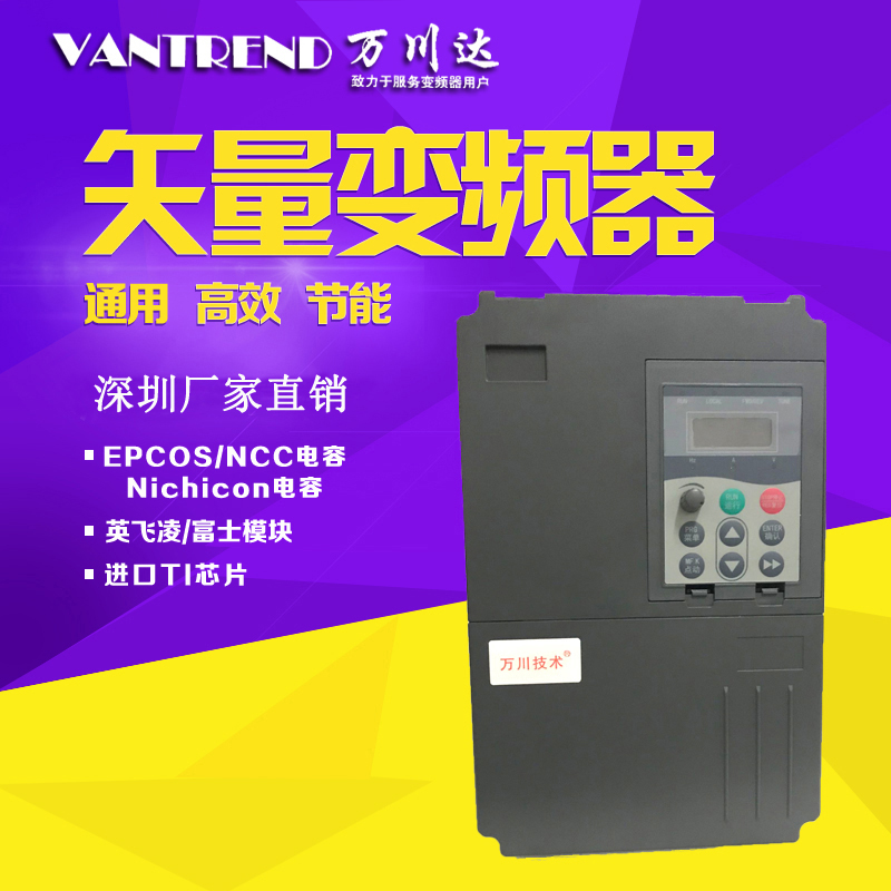 Wanchuan technology three-phase inverter 7.5KW380V universal vector motor inverter factory direct sales