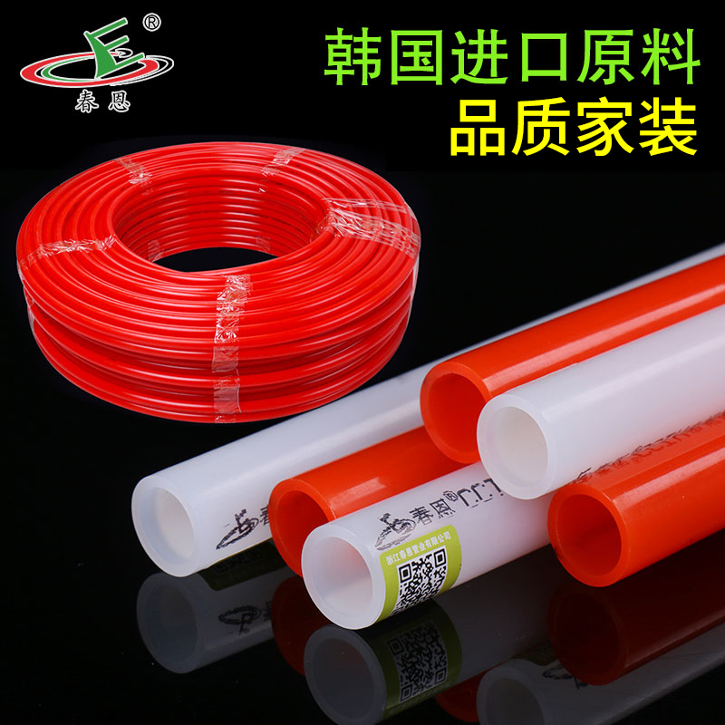 [The goods stop production and no stock][The goods stop production and no stock]Spring grace pert heating pipe geothermal pipe 20*2.0 imported raw materials home floor heating installation 4 points