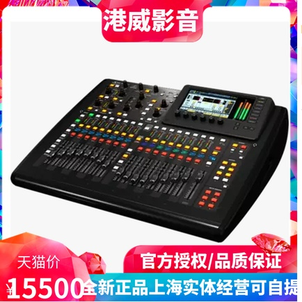BEHRINGER/X32 COMPACT Digital Mixer Conference Stage Mixer