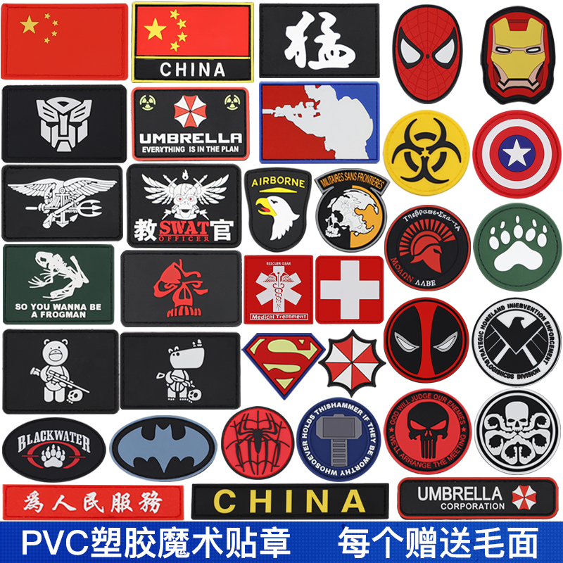Magic stamp flag armband badge personality outdoor PVC rubber sticker backpack morale military fan tactical accessories