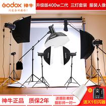 Shen Niu photography light SKII400W second generation studio flash Indoor portrait photography soft light fill light light set soft light box Taobao clothing shooting light