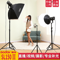 Shen Niu sl150w second generation live fill light LED photography light Anchor food jewelry clothing live room lighting arrangement Photo indoor soft light light shooting constant bright spherical live light