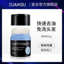 Xuangu hair fluffy powder Bangs oil control oil control Leave-in hair Puffy powder Lazy dry cleaning oil head artifact men and women
