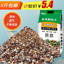 Nutrition of Meat Specialized Soil Plants Turquoise Orchid Soil Peat Planting Soil Mage Lao Zhuan Granular Soil Maifan Stone Packing