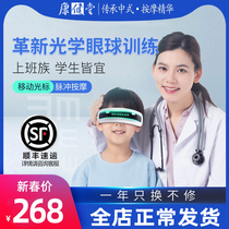 Bates Eye Massager myopia training artifact astigmatism eye soothing fatigue child protection eyesight eye instrument