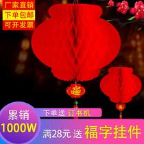 Paper lanterns wedding small lanterns hanging anti-嗮 shopping mall decorative lanterns red honeycomb paper lanterns waterproof