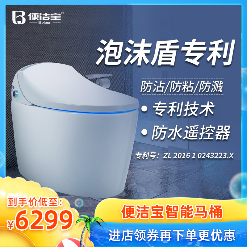 Benjamin & Gamble Remote Control Electric Intelligent Toilet BWAB50 Household Fully Automatic Flushing and Tankless Toilet