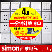 Simon switch socket panel 86 type 55 ya white five-hole socket concealed c3 flagship store official official website home