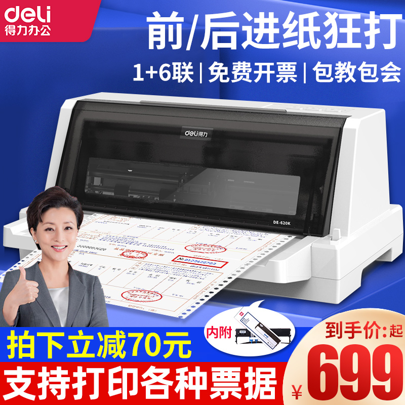 Deli needle printer New bill VAT invoice 620K tax invoice special triple single delivery out of the warehouse tax control office receipt Express single flat push 24-pin pinhole printer