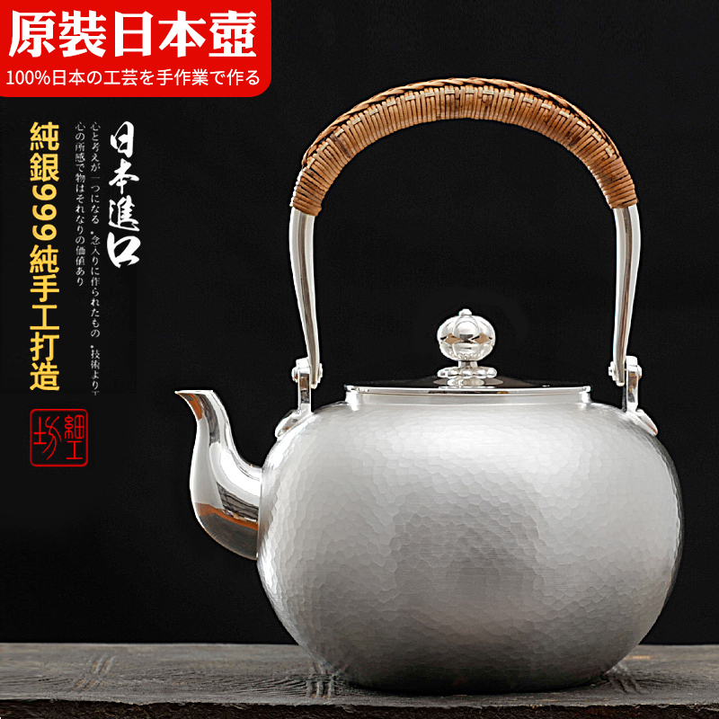 Fine workshop silver pot pure silver 999 kettle Japan imported pure handmade home-made tea silver pot tea set boiling kettle