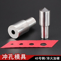 Punching and opening mold Electric punching machine Punching mold Air eye buckle belt punching and punching tool