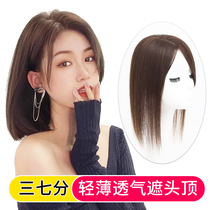 Wig head top hair patch female cover white hair partial real hair top hair patch from natural fluffy thin real hair